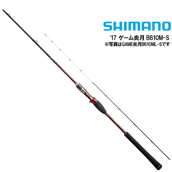 【即納可能】【シマノ】(S) 17 ゲーム炎月 B610M-S(ベイトモデル)