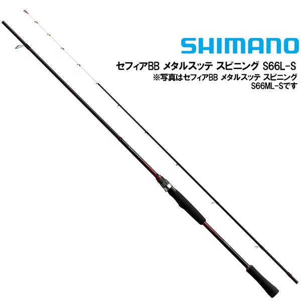 安い購入 【シマノ】 SHIMANO 18 18 セフィアBB メタルスッテ メタルスッテ S66L-S【シマノ】【即納可能】, インポートブランド SUPREMO:c2ec04d1 --- business.personalco5.dominiotemporario.com
