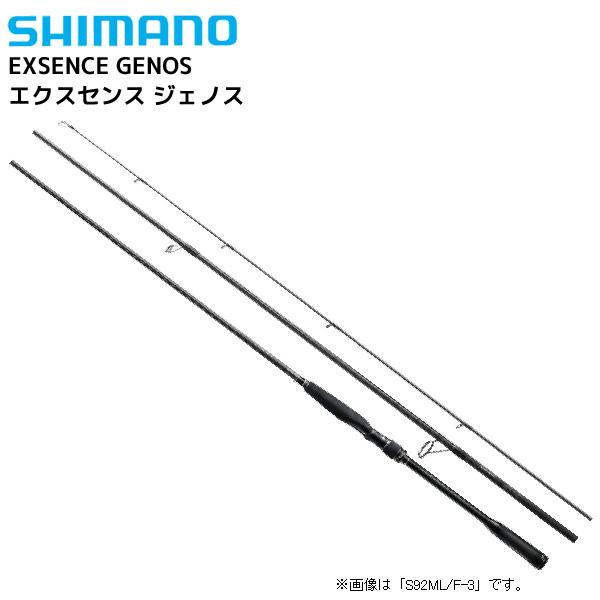 【マラソン中ポイント5倍】【SHIMANO/シマノ】18 EXSENCE GENOS エクスセンス ジェノス S92ML/F-3【即納可能】