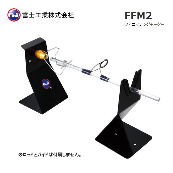 【26日までポイント5倍】【即納可能】【富士工業[Fuji]】FMM2 電動式コーティング乾燥機フィニッシングモーター