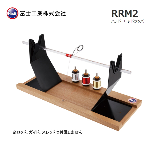 【26日までポイント5倍】【即納可能】【富士工業[Fuji]】RRM2 ハンドロッドラッパー