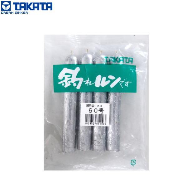 メバル カサゴ専用のオモリ 新入荷 流行 売却 タカタ TAKATA 60号 1 ホゴオモリ 徳用袋