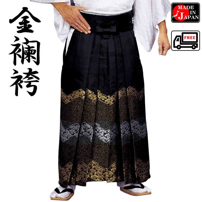 お値打ち金襴袴(うまのり型・黒・青海波・老松)日舞 詩吟 能楽の舞台 舞踊袴 式典 成人式のはかま 高品位日本製 踊り袴