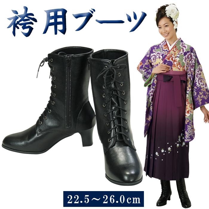 レトロブーツ(黒) 卒業式・謝恩会用編み上げブーツ 黒ブーツ ヒール5cm 疲れないブーツ 袴用ブーツ 22.5~26.0cm