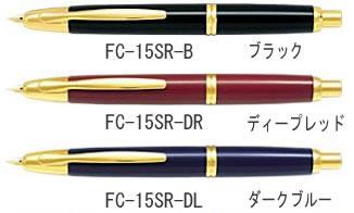 万年筆キャップレス(FC-15SR)