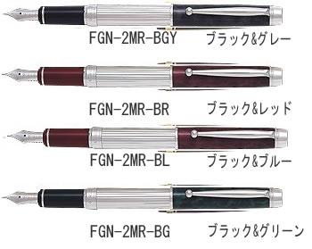 万年筆グランセ(FGN-2MR)