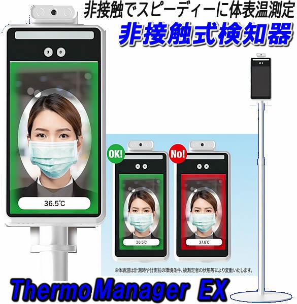 非接触デスピーディーに体表温を検知 非接触式検知器 「非接触温度計」ThermoManagerEX (TOA-TMN-2000)