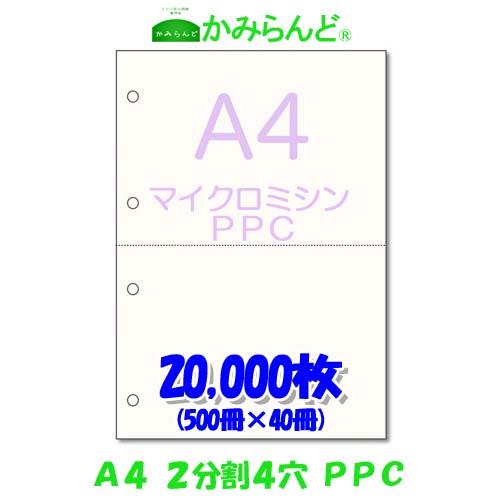 【A4】2分割 4穴 マイクロミシン目入り用紙  PPCコピー紙 20000枚
