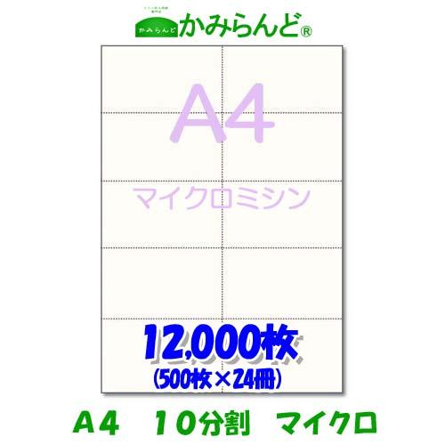 【A4】10分割 マイクロミシン12000枚 上質紙 チケット 帳票 伝票10面 ミシン目用紙 カット紙 ミシン入り用紙