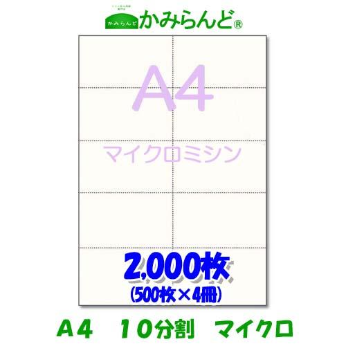 【A4】10分割 マイクロミシン 2000枚 高級上質紙 チケット 各種帳票 伝票用に10面 ミシン目用紙 カット紙 ミシン入り用紙