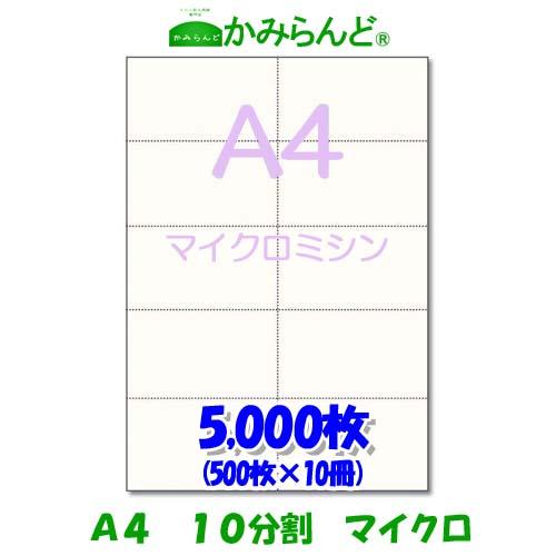 【A4】10分割 マイクロミシン 5000枚 上質紙 チケット 帳票 伝票用に10面 ミシン目用紙 カット紙 ミシン入り用紙