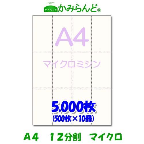 【A4】12分割 マイクロミシン 5000枚 上質紙 チケット 帳票 伝票12面 ミシン目用紙 カット紙 ミシン入り用紙