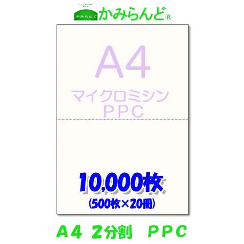 【A4】2分割  マイクロミシン目入り用紙 PPCコピー用紙 10000枚 (500枚×20)源泉徴収票用紙 納品書 領収書 請求書ハサミ不要