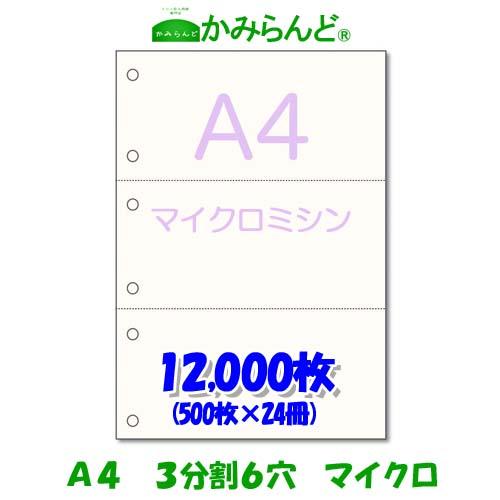 【A4】3分割 マイクロミシン目入り用紙 6穴 12,000枚 上質コピー用紙 ミシン目用紙 各種帳票 伝票用に3面 カット紙 ミシン入用紙