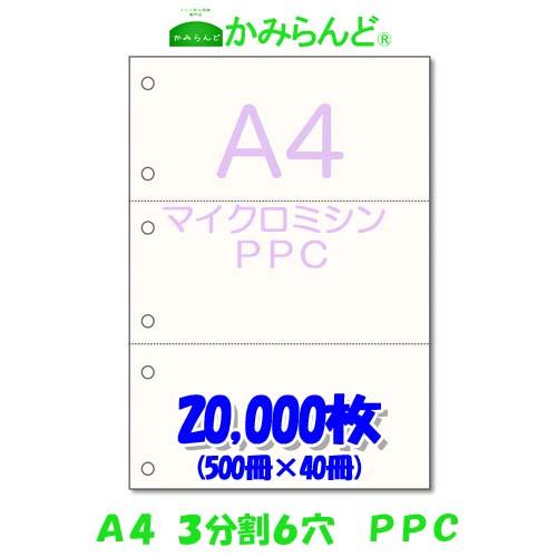 20周年感謝企画第2弾!【A4】3分割 6穴 マイクロミシン目入り PPCコピー用紙 20000枚