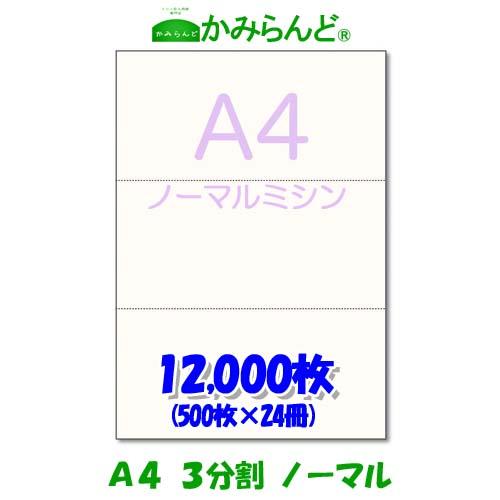 【A4】3分割 ミシン目入り用紙 12,000枚 上質コピー用紙  各種帳票 伝票用に 3面カット紙 ミシン目用紙ミシン入用紙