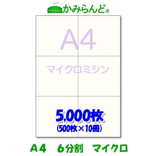 【A4】6分割 マイクロミシン5000枚 上質紙 チケット 帳票 伝票 6面 ミシン目用紙 カット紙 ミシン入り用紙