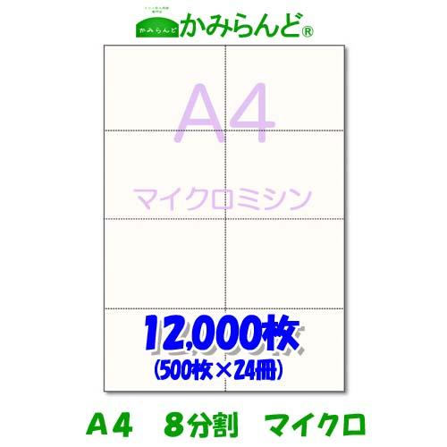 【A4】8分割  マイクロミシン目入り用紙12000枚 上質紙 チケット 各種帳票 伝票用に8面 ミシン目用紙 カット紙 ミシン入り