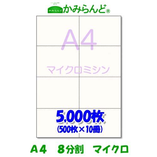 【A4】8分割 マイクロミシン目入り用紙5000枚 高級上質紙 チケット 各種帳票 伝票用に 8面 ミシン目用紙 カット紙 ミシン入用紙ミシン入り