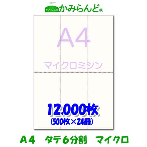 【A4】タテ長6分割 マイクロミシン12000枚 高級上質紙 チケット 帳票 伝票 6面 ミシン目用紙 カット紙 ミシン入り用紙