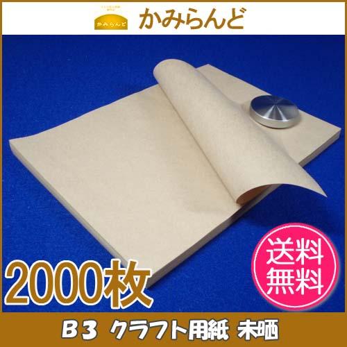 【送料無料】【B3】 クラフト用紙  未晒  2000枚 激安 クラフト紙  梱包材