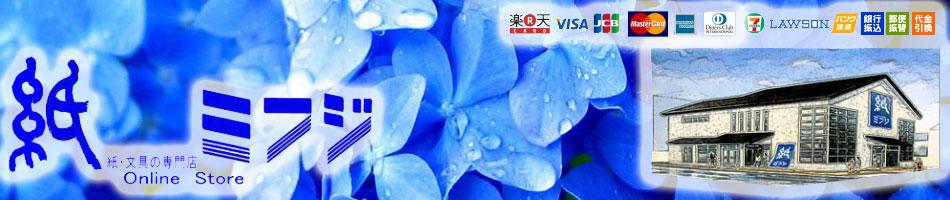 紙・文具の専門店 ミフジ:創業明治37年。洋紙・和紙・文房具・雑貨を中心に真心込めて販売中!!