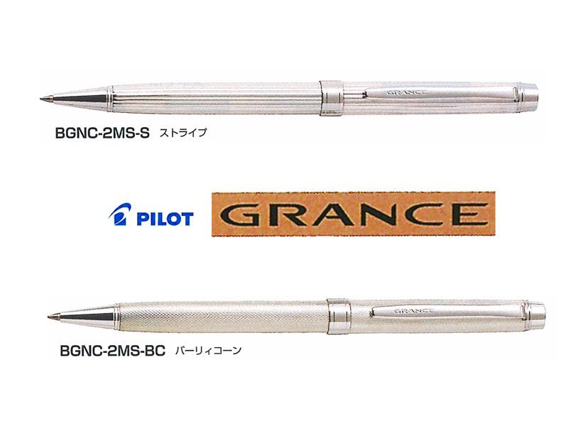 【ボールペン】Pilot パイロットグランセNC スターリングシルバー granceBGNC-2MS 0.7mm