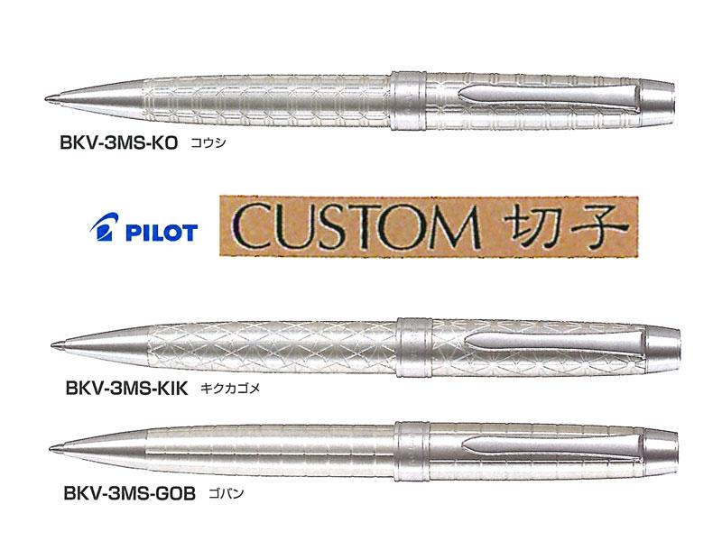 【ボールペン】Pilot パイロットカスタム切子(キリコ) customBKV-3MS 1.0mm全3種類