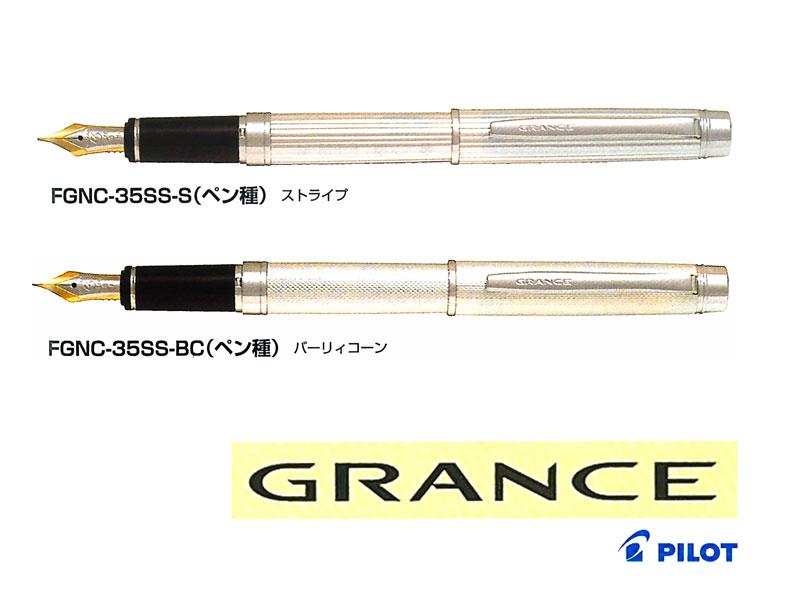 【万年筆】Pilot パイロット万年筆 グランセNC FGNC-35SSストライプ/バーリィコーンペン先:F/M