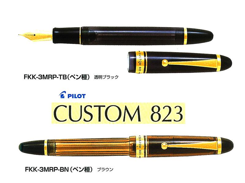 【万年筆】Pilot パイロットカスタム823 FKK-3MRP透明ブラック/ブラウンペン先:F/M/B