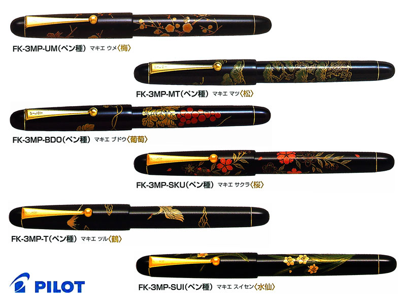 【万年筆】Pilot パイロット平蒔絵万年筆 FK-3MP 全6柄梅/松/葡萄/桜/鶴/水仙ペン先:F/M