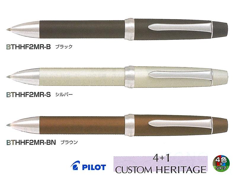 【ボールペン】Pilot パイロットフォープラスワンカスタムヘリテイジ Custom Heritage4色ボールペン+シャーペン BK/RE/BL/GRBTHHF2MR 0.7mm全3色