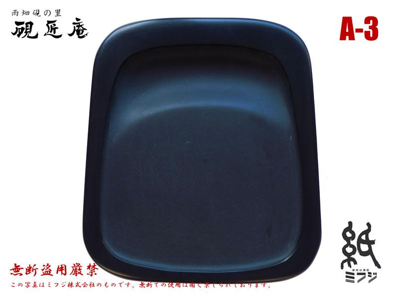 【硯】雨畑硯(雨畑真石)A-3