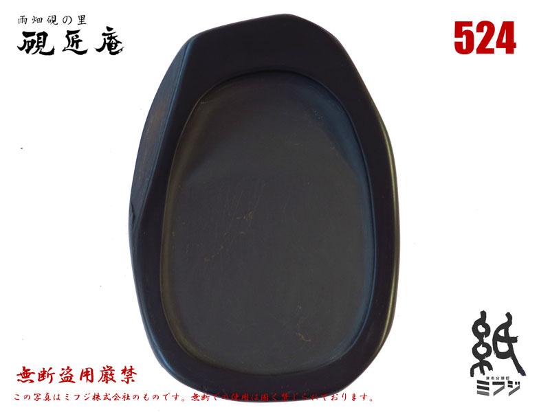【硯】雨畑硯(雨畑真石)524
