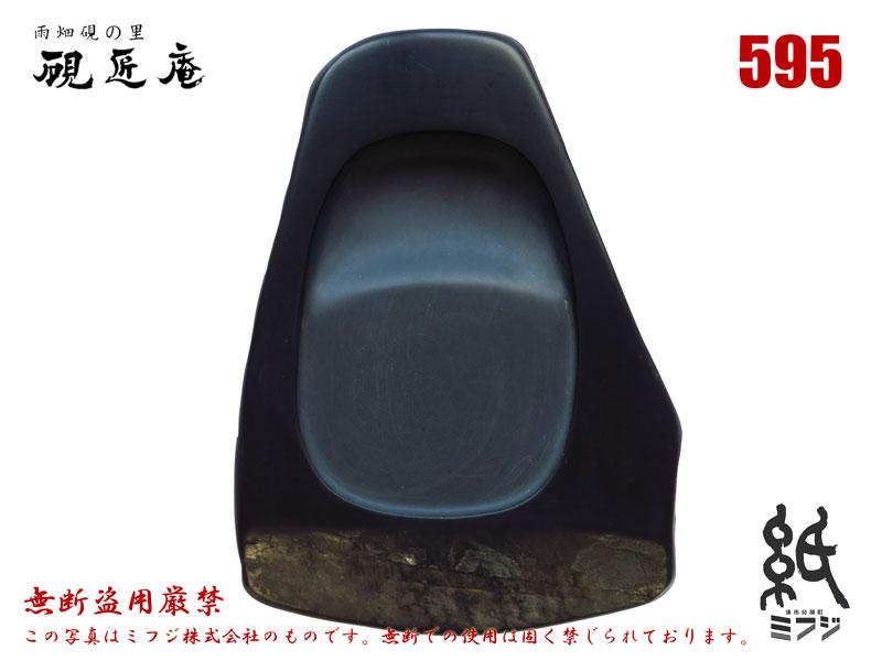 【硯】雨畑硯(雨畑真石)595