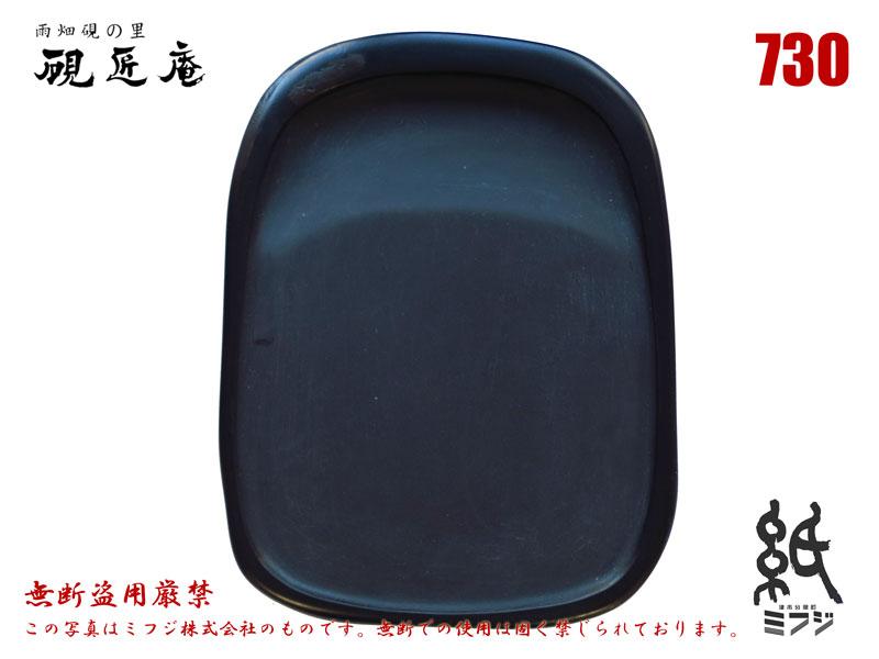 【硯】雨畑硯(雨畑真石)730