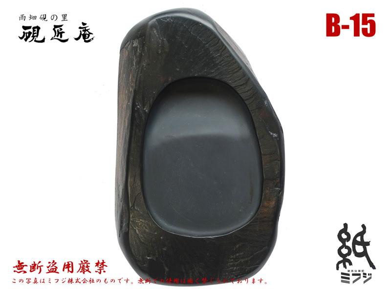 【硯】雨畑硯(雨畑真石)B-15
