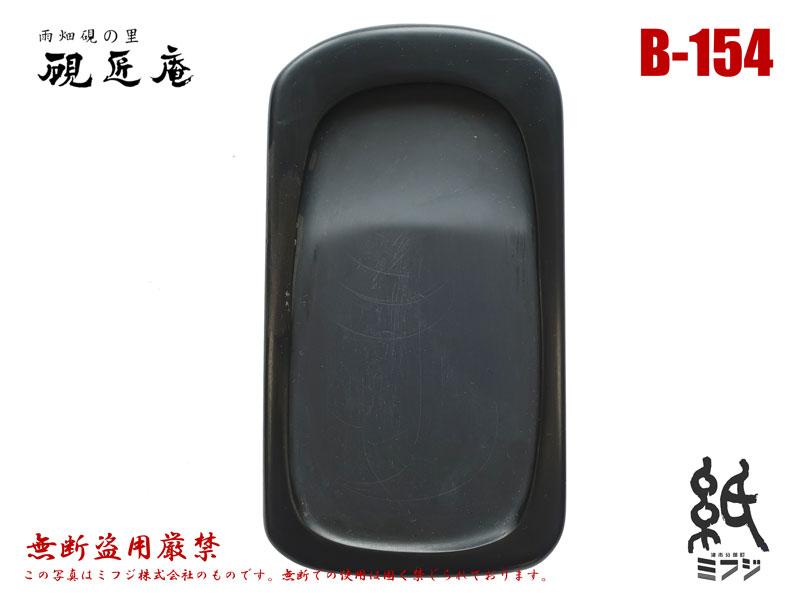 値段が激安 【硯】雨畑硯(雨畑真石)B-154, ラディカルベース:201cc983 --- plateau.ru