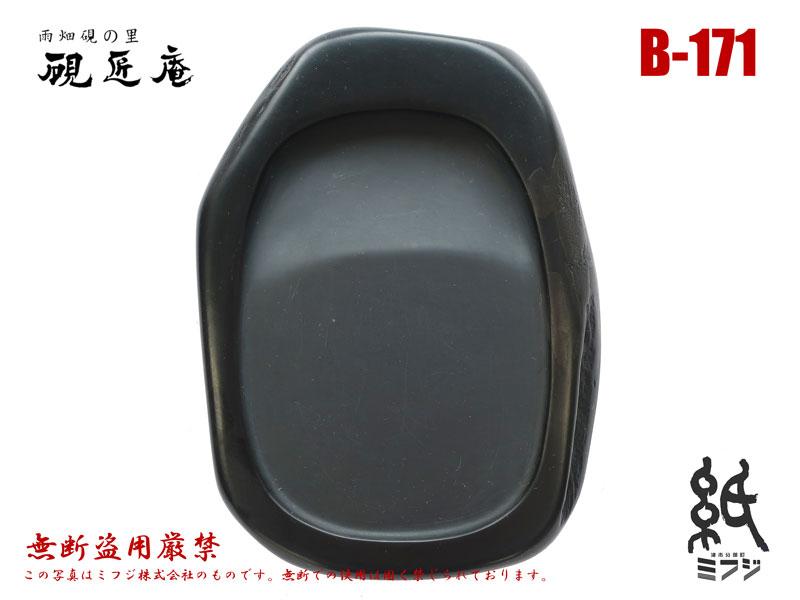 【硯】雨畑硯(雨畑真石)B-171