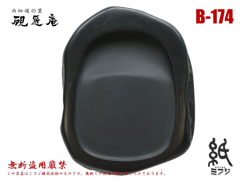 【硯】雨畑硯(雨畑真石)B-174