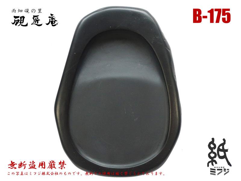 ★大人気商品★ 【硯】雨畑硯(雨畑真石)B-175, M-TONY:0576a79b --- plateau.ru