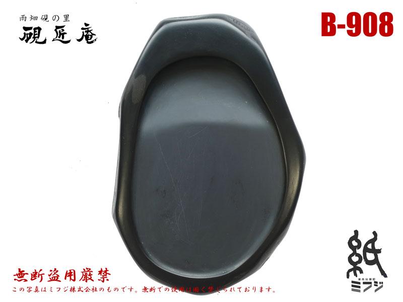 海外最新 【硯】雨畑硯(雨畑真石)B-908, 熱い販売:22c633c0 --- plateau.ru