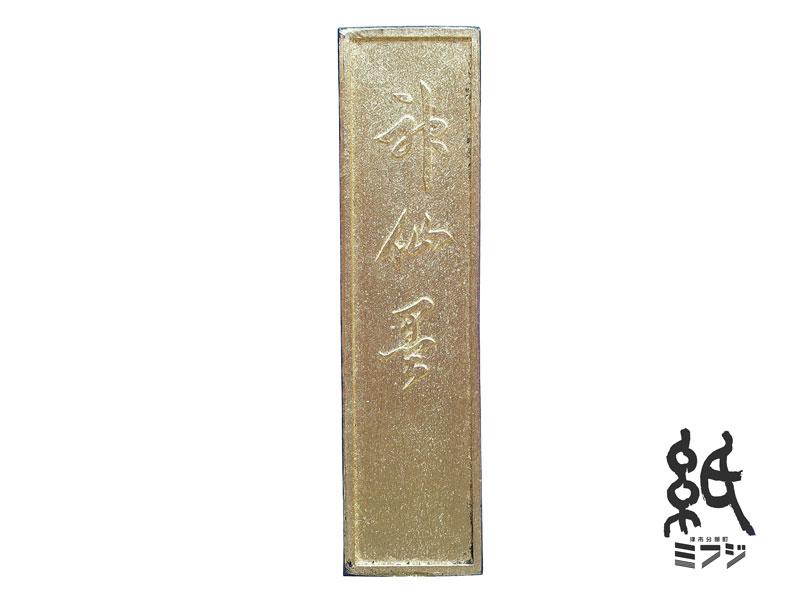 新着 【墨・墨汁】金神仙, ギフト内祝いの通販 Angel Gift:873878ba --- plateau.ru