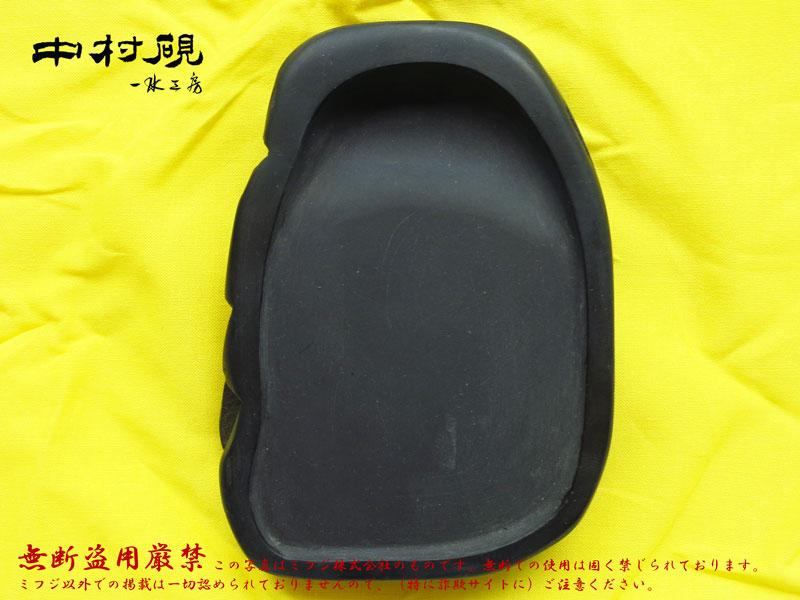 【硯】中村硯(蒼竜石)46