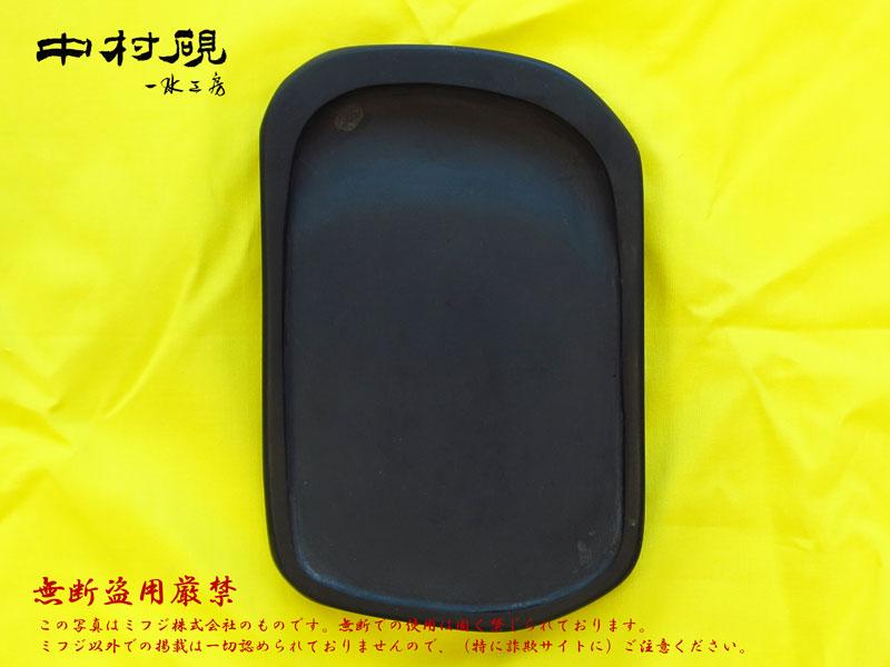 【硯】中村硯(蒼竜石)58