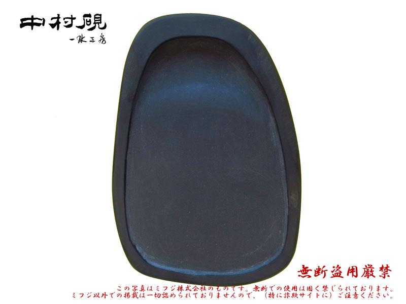 【硯】中村硯(蒼竜石)43