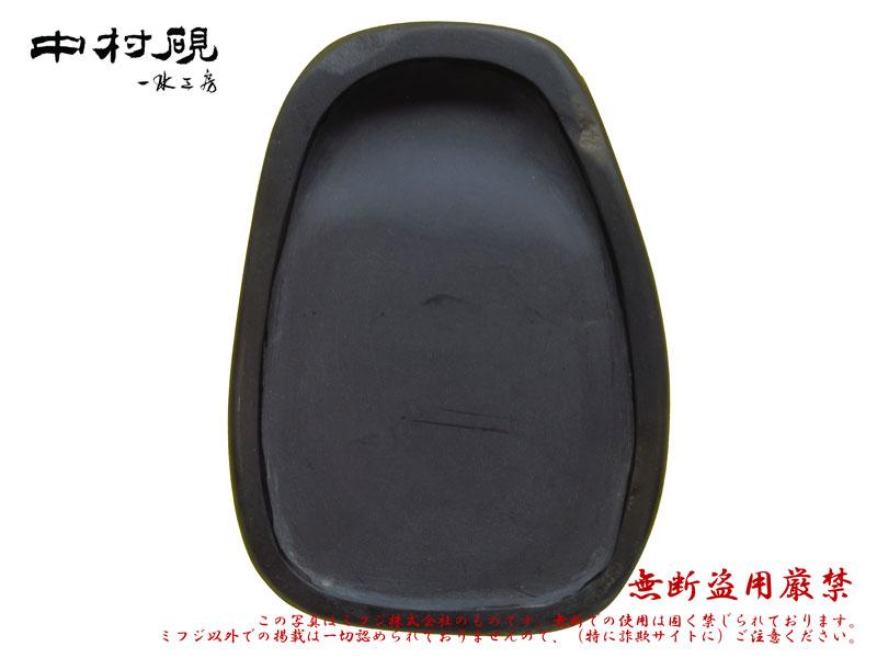 【硯】中村硯(蒼竜石)45