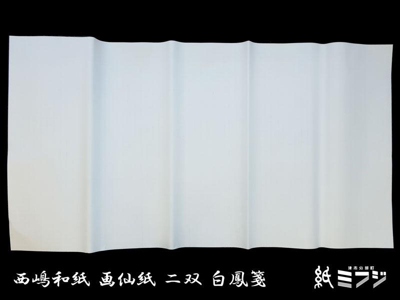 【和紙】西嶋和紙 手漉き 二双 白鳳箋