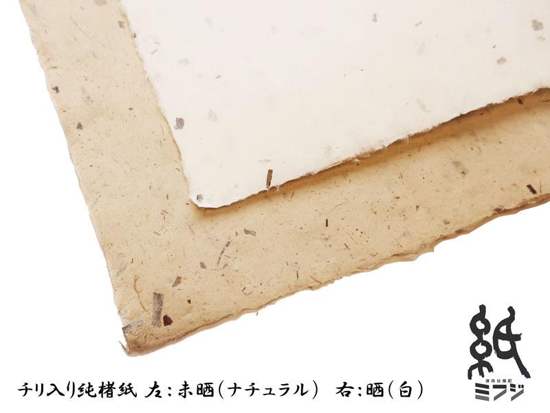 素材入り和紙 チリ入り純楮紙 激安 手漉き 正規店