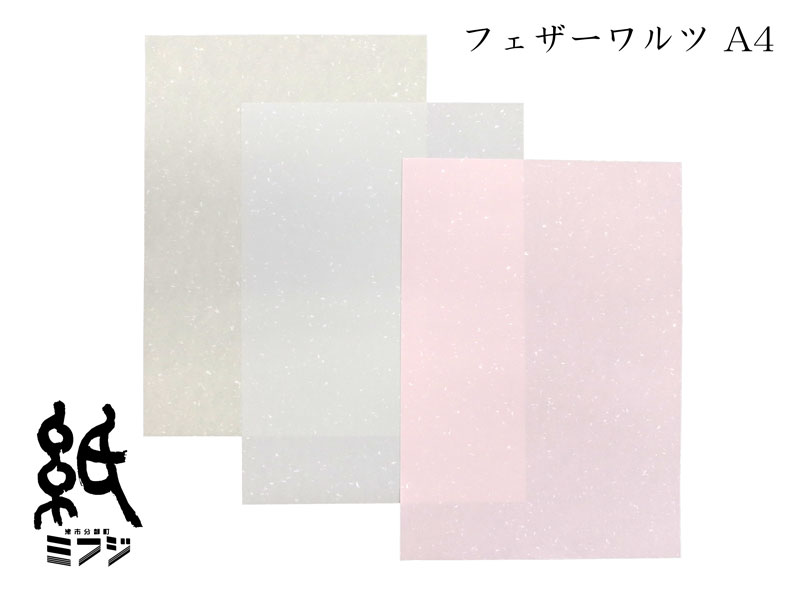 メール便OK ファンシーペーパー マート フェザーワルツ 20枚入り全3色 送料無料でお届けします A4